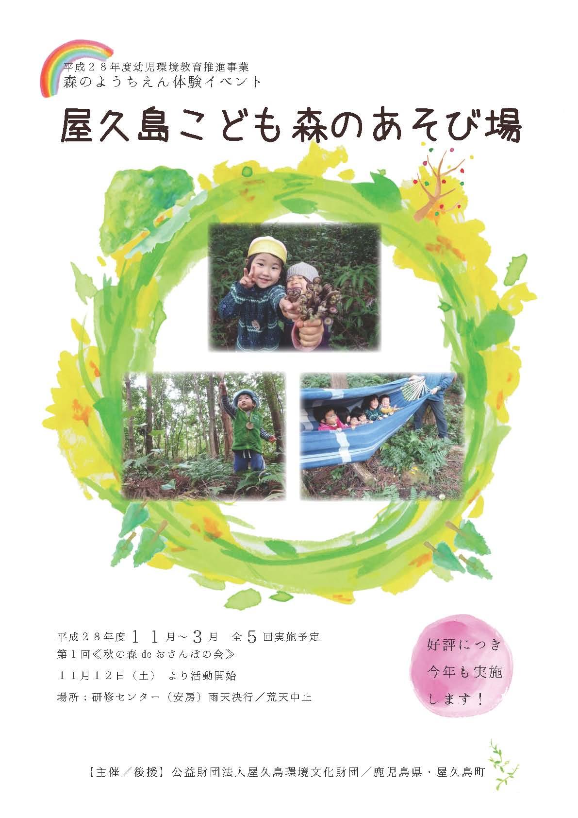屋久島こども森の遊び場