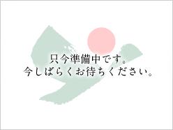 屋久島子ども森の遊び場〜冬の森de焼き芋...